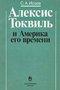 Алексис Токвиль и Америка его времени