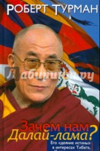 Зачем нам Далай-лама? Его