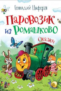 Цыферов Г. Паровозик из Ромашково (Любимые детские писатели)