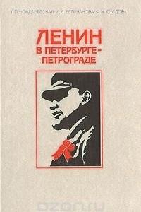 Ленин в Петербурге - Петрограде