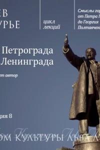 Лекция 8. От Петрограда до Ленинграда