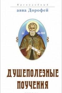 Душеполезные поучения, послания, вопросы преподобного Дорофея и ответы, данные на них святыми старцами Варсонофием Великим и Иоанном Пророком