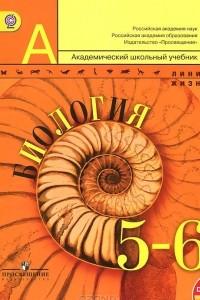 Биология. 5-6 классы. Учебник (+ DVD)