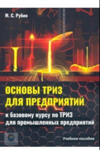 Основы ТРИЗ для предприятий. Учебное пособие к базовому курсу по ТРИЗ для промышленых предприятий