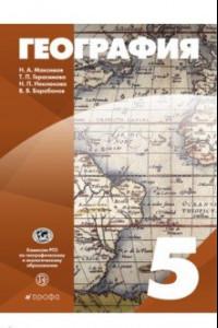География. 5 класс. Учебное пособие. ФГОС