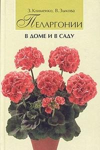 Пеларгонии в доме и в саду