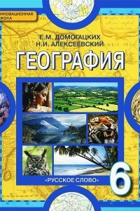 География. Физическая география. 6 класс. Учебник