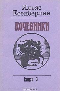 Кочевники. В трех книгах. Книга 3. Хан Кене