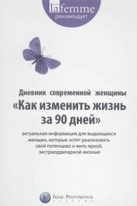 Как изменить жизнь за 90 дней. Дневник современной женщины