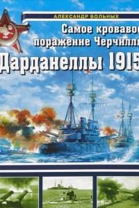 Дарданеллы 1915. Самое кровавое поражение Черчилля