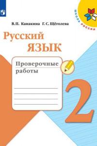 Русский язык. Проверочные работы. 2 класс /Школа России