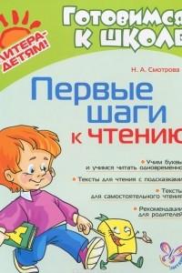 Первые шаги к чтению