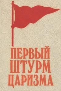 Первый штурм царизма. 1905-1907