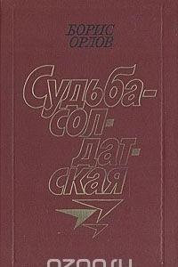 Судьба - солдатская