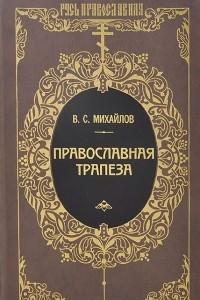 Православная трапеза
