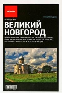 Великий Новгород(вып.1)