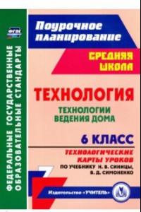 Технология. 6 класс. Технологические карты уроков по учебнику Н.В. Синицы, В.Д. Симоненко