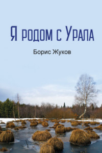 Я родом с Урала