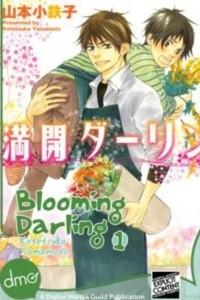 ?????? | Mankai Darling | Blooming Darling | Расцветшее очарование