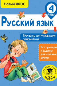 Русский язык. Все виды контрольного списывания. 4 класс