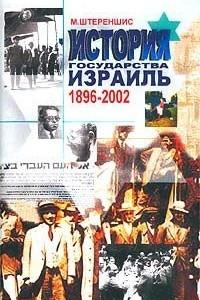 История государства Израиль 1896-2002