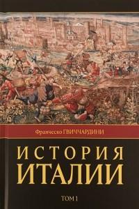 История Италии. В двух томах. Том 1