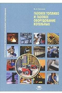 Газовое топливо и газовое оборудование котельных