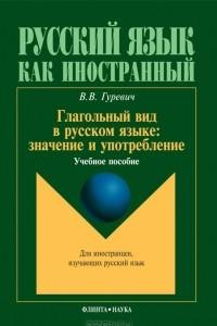 Глагольный вид в русском языке