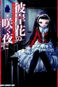 Higanbana no Saku Yoru ni 1 / Ночь, в которую цвёл Ликорис 1
