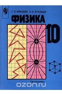Физика. 10 класс
