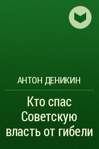 Кто спас Советскую власть от гибели