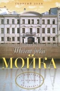 Течет река Мойка... От Фонтанки до Невского проспекта
