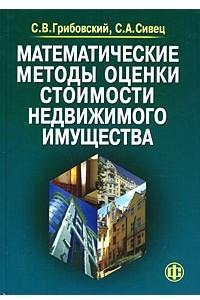 Математические методы оценки стоимости недвижимого имущества
