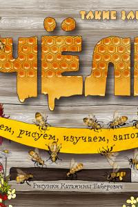 Такие заботливые пчёлы