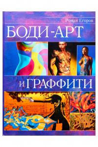 Боди-арт и граффити