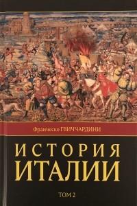 История Италии. В двух томах. Том 2