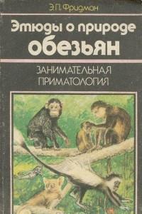 Этюды о природе обезьян