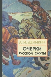 Очерки русской смуты. В 3 книгах. Книга 3. Том 4, 5