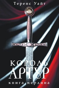 Король Артур. Том 2. Книга Мерлина