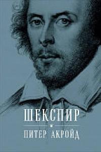 Шекспир: Биография (суперобложка)