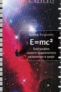 E=mc2: Биография самого знаменитого уравнения в мире