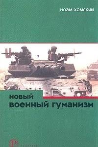 Новый военный гуманизм. Уроки Косова