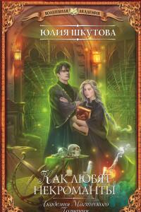 Академия Магического Познания. Как любят некроманты