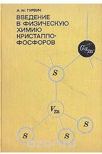 Введение в физическую химию кристаллофосфоров