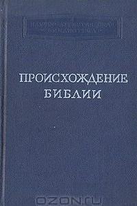 Происхождение Библии