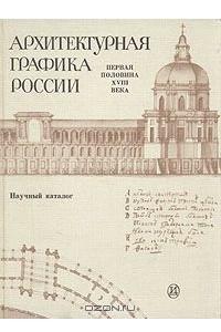 Архитектурная графика России. Первая половина XVIII века