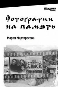 Фотографии на память