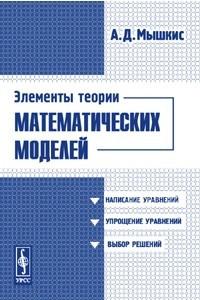 Элементы теории математических моделей. Изд.2
