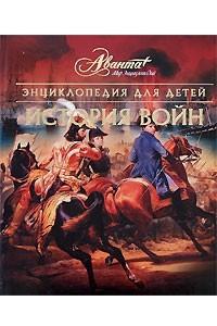 Энциклопедия для детей. Том 32. История войн