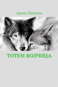 Тотем Волчица